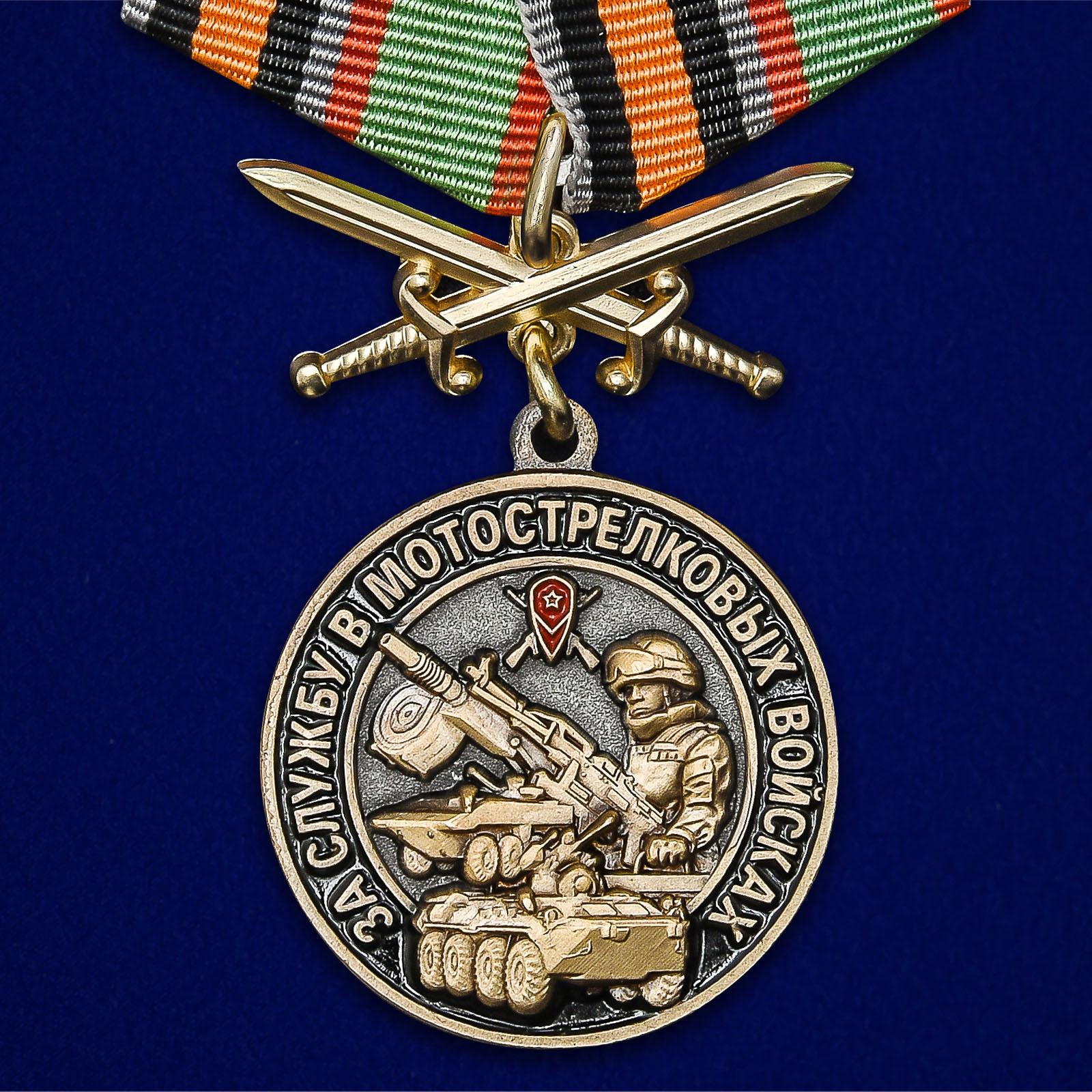 Купить медаль За службу в Мотострелковых войсках на подставке с доставкой