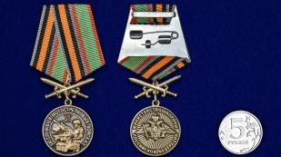Медаль За службу в Мотострелковых войсках на подставке - сравнительный вид