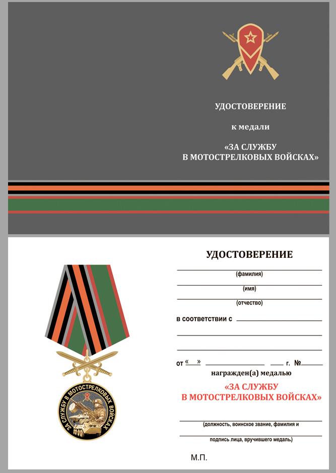 Медаль За службу в Мотострелковых войсках на подставке - удостоверение