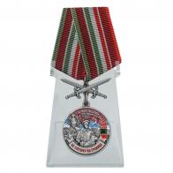"""Медаль """"За службу в Мургабском пограничном отряде"""" на подставке"""