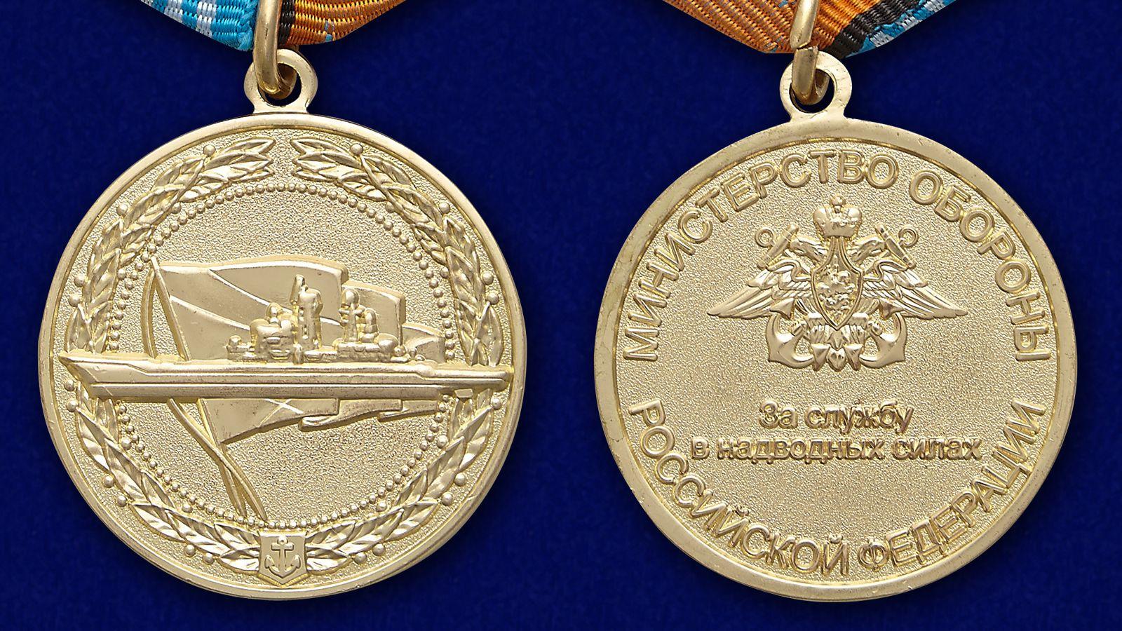 """Медаль """"За службу в надводных силах"""" - аверс и реверс"""