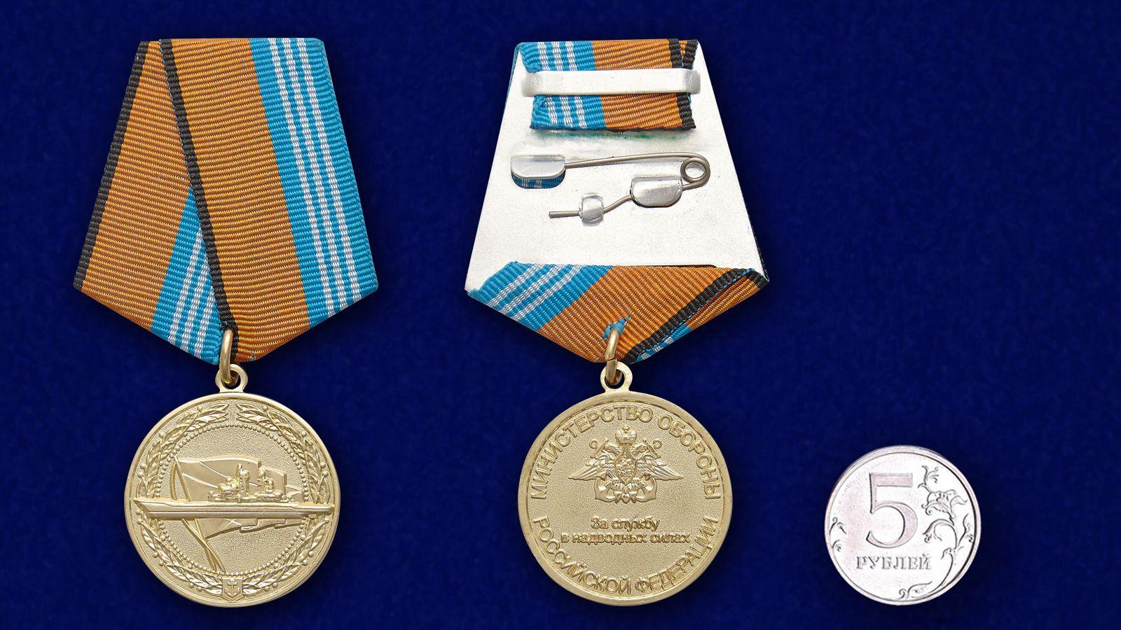 """Медаль """"За службу в надводных силах"""" - сравнительный размер"""