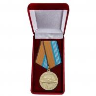"""Медаль """"За службу в надводных силах"""" МО в футляре"""