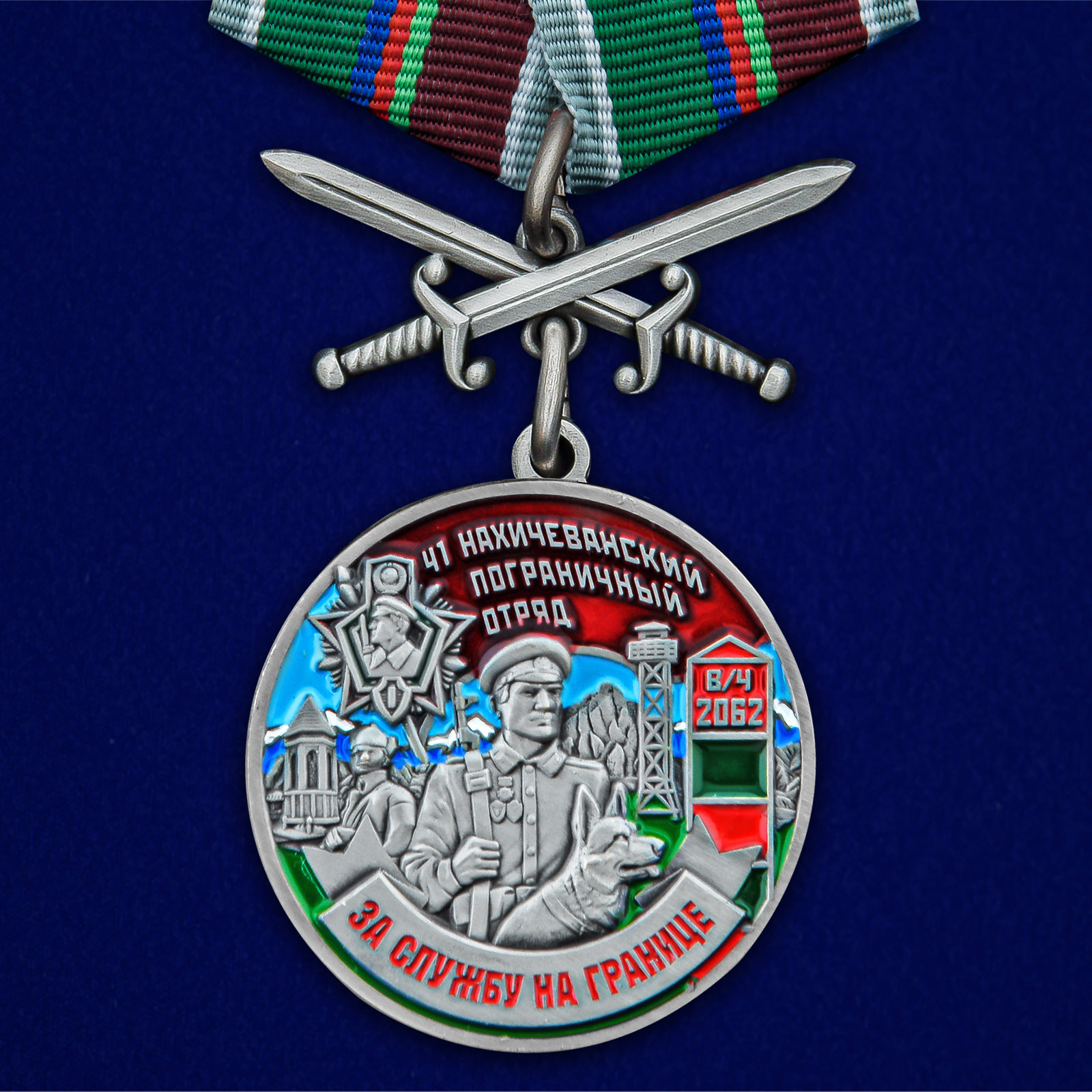 """Медаль """"За службу в Нахичеванском пограничном отряде"""""""