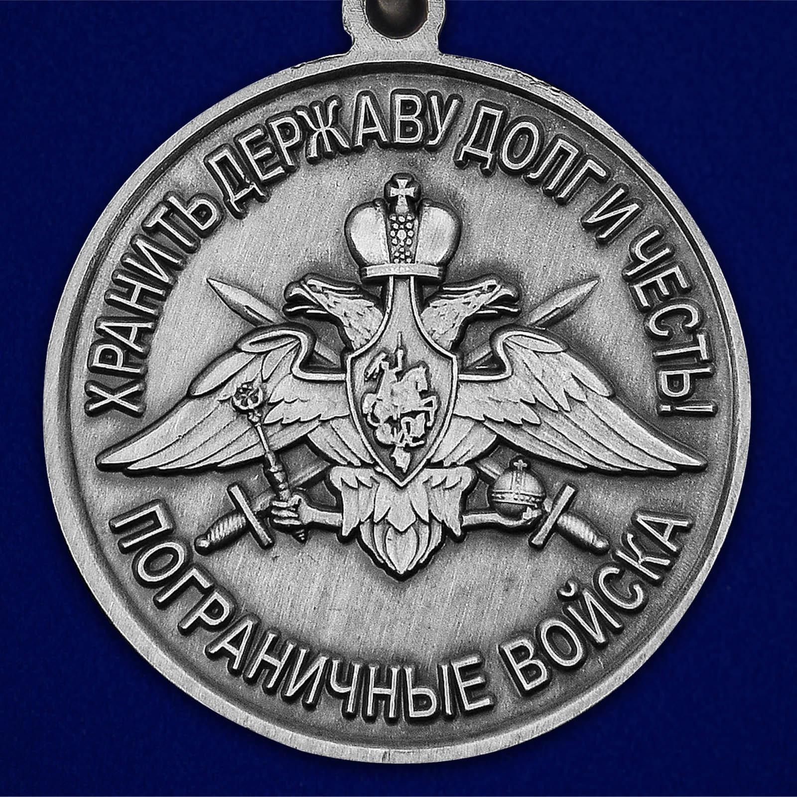 """Медаль """"За службу в Нахичеванском пограничном отряде"""" - недорого"""