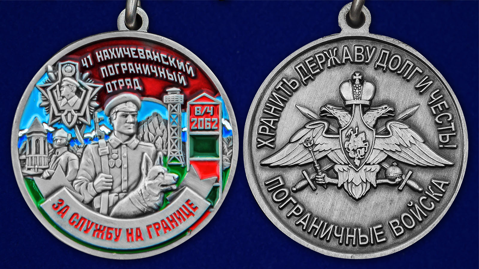"""Медаль """"За службу в Нахичеванском пограничном отряде"""" - аверс и реверс"""