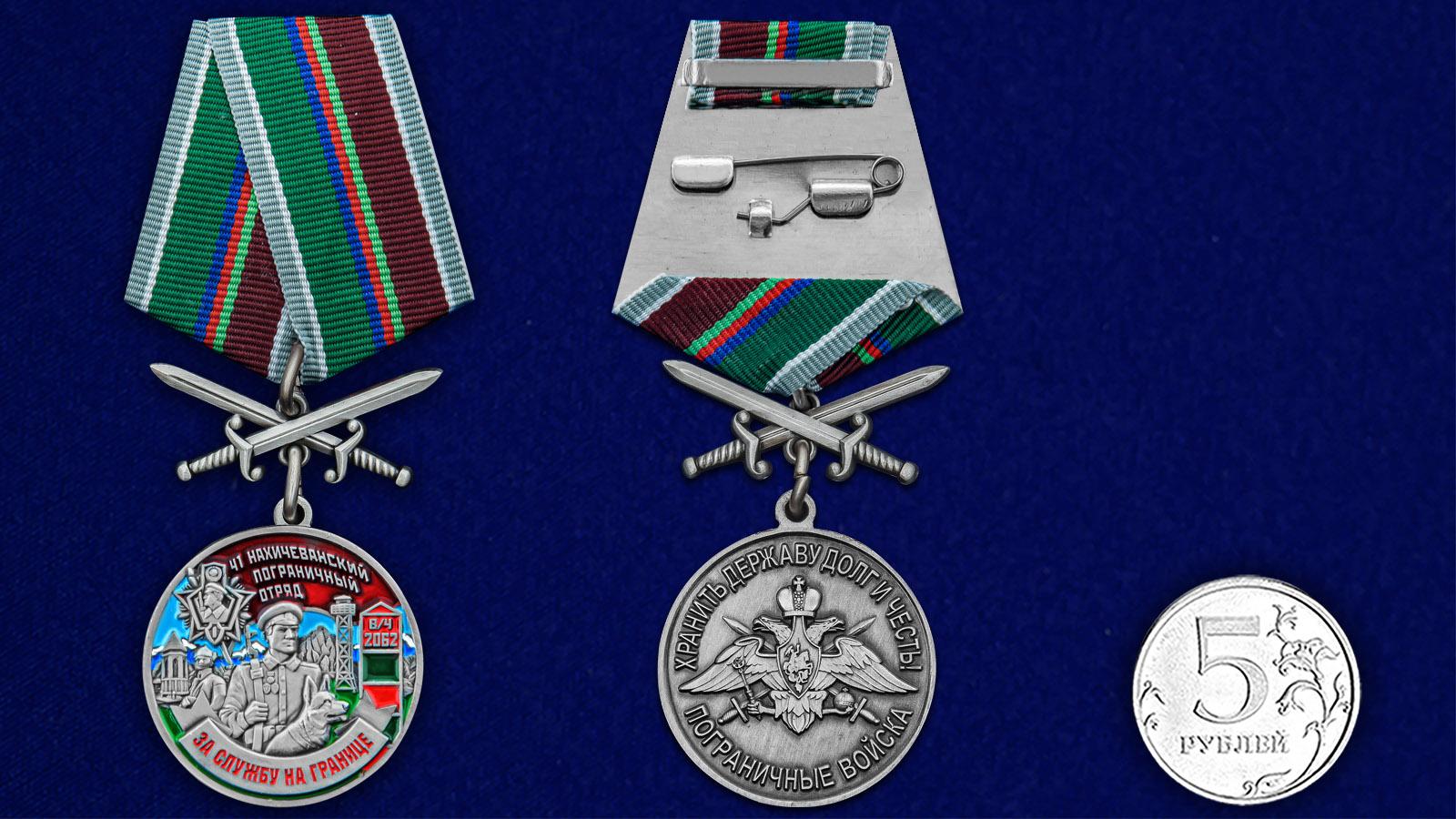 """Медаль """"За службу в Нахичеванском пограничном отряде"""" - сравнительный размер"""