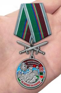 """Заказать медаль """"За службу в Нахичеванском пограничном отряде"""""""