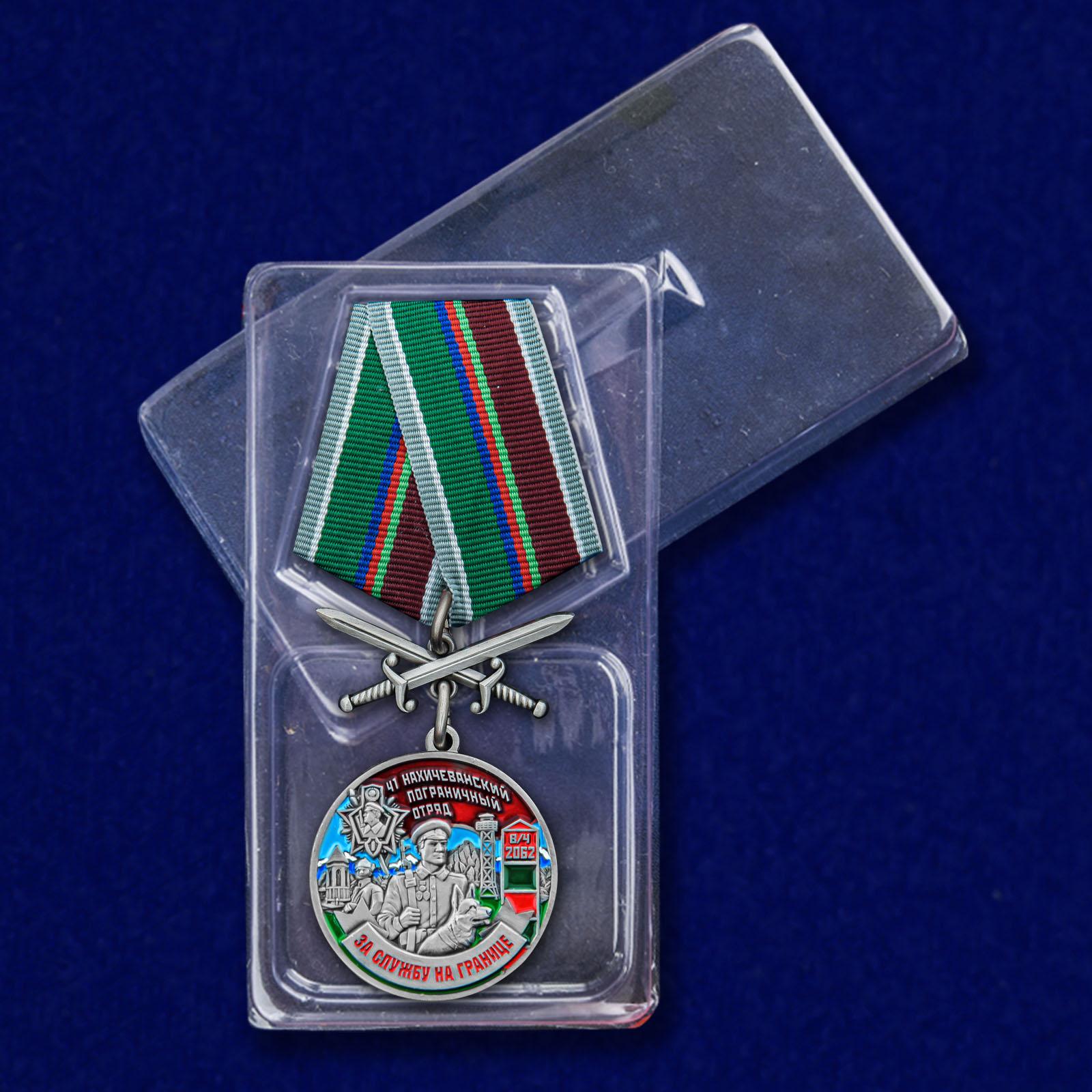 """Медаль """"За службу в Нахичеванском пограничном отряде"""" с доставкой"""