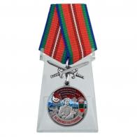 Медаль За службу в Находкинском пограничном отряде на подставке
