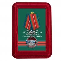 Медаль За службу в Находкинском пограничном отряде с мечами