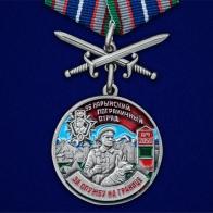 """Медаль """"За службу в Нарынском пограничном отряде"""""""
