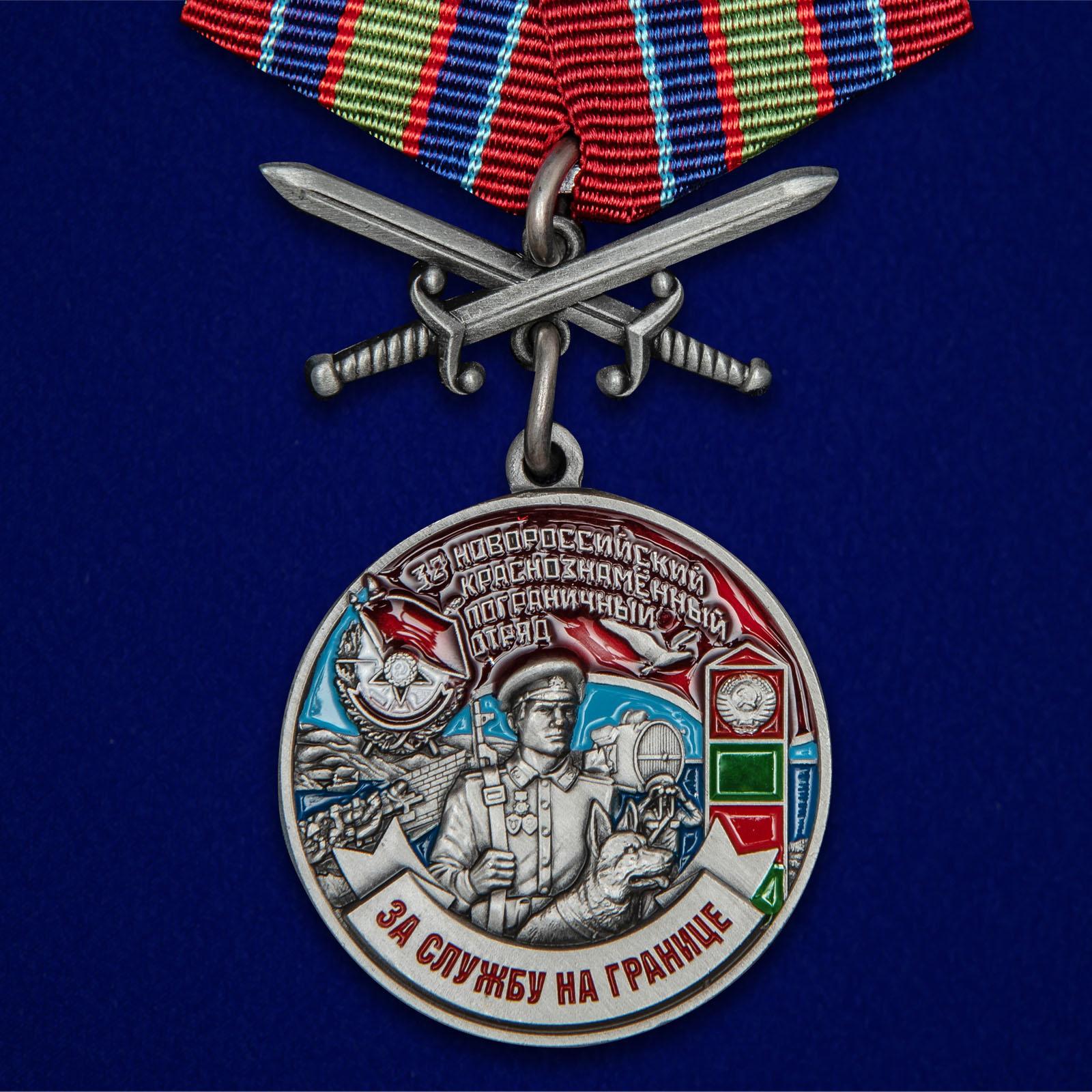 Купить медаль За службу в Новороссийском пограничном отряде на подставке онлайн