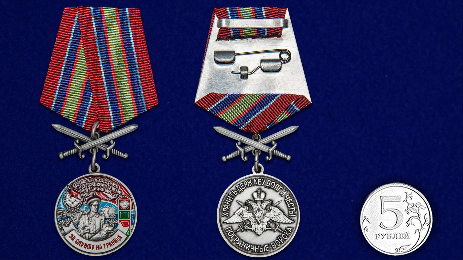 Медаль За службу в Новороссийском пограничном отряде на подставке - сравнительный вид