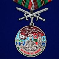 """Медаль """"За службу в Одесском пограничном отряде"""""""