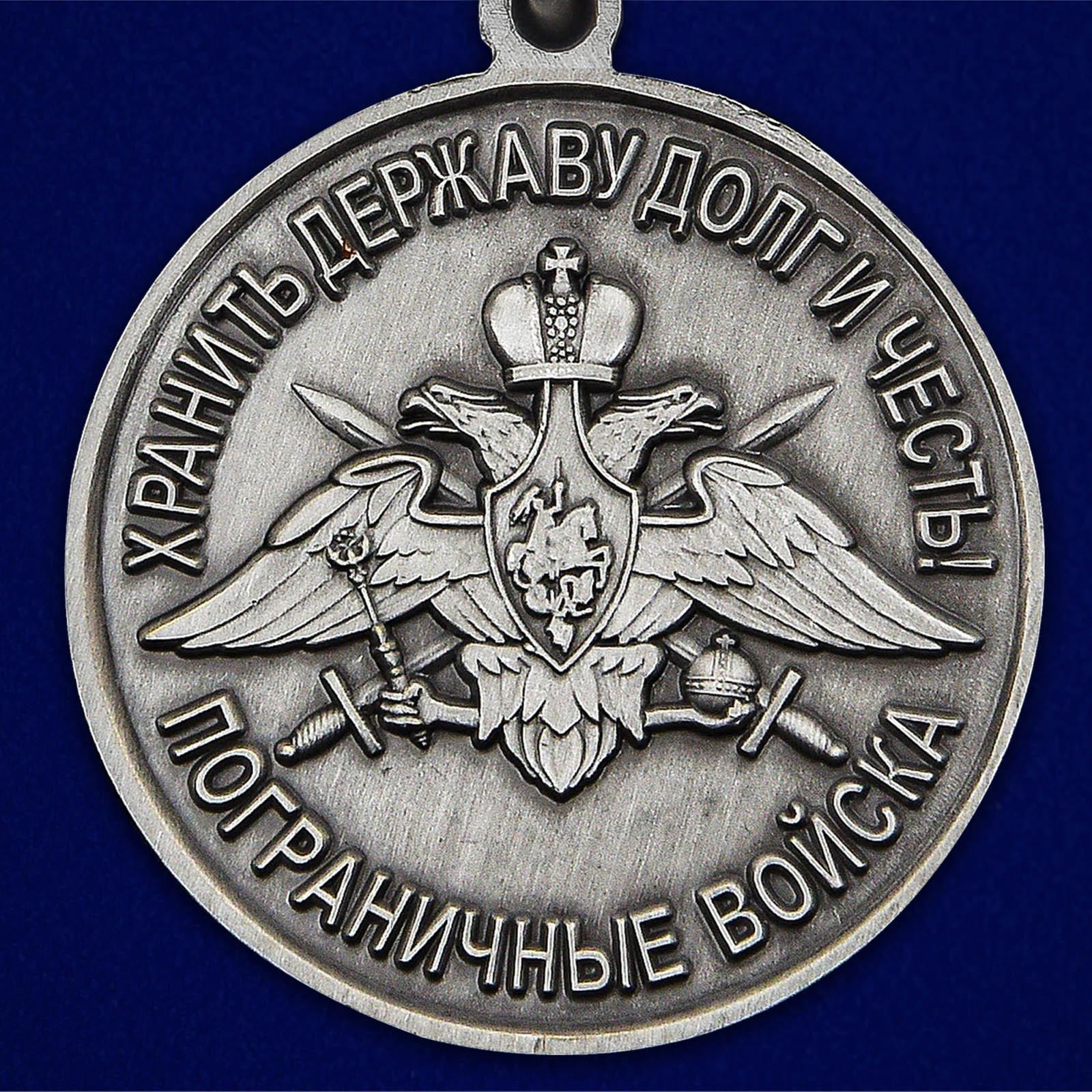 """Медаль """"За службу в Одесском пограничном отряде"""" - недорого"""