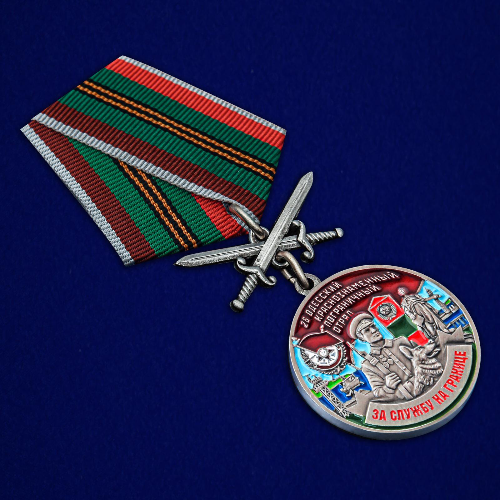 """Купить медаль """"За службу в Одесском пограничном отряде"""""""