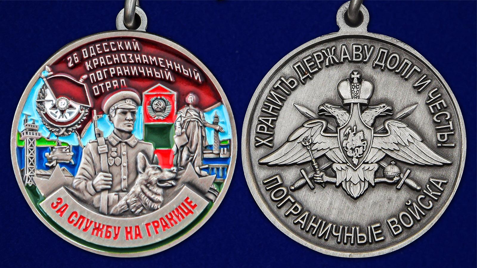 """Медаль """"За службу в Одесском пограничном отряде"""" - аверс и реверс"""