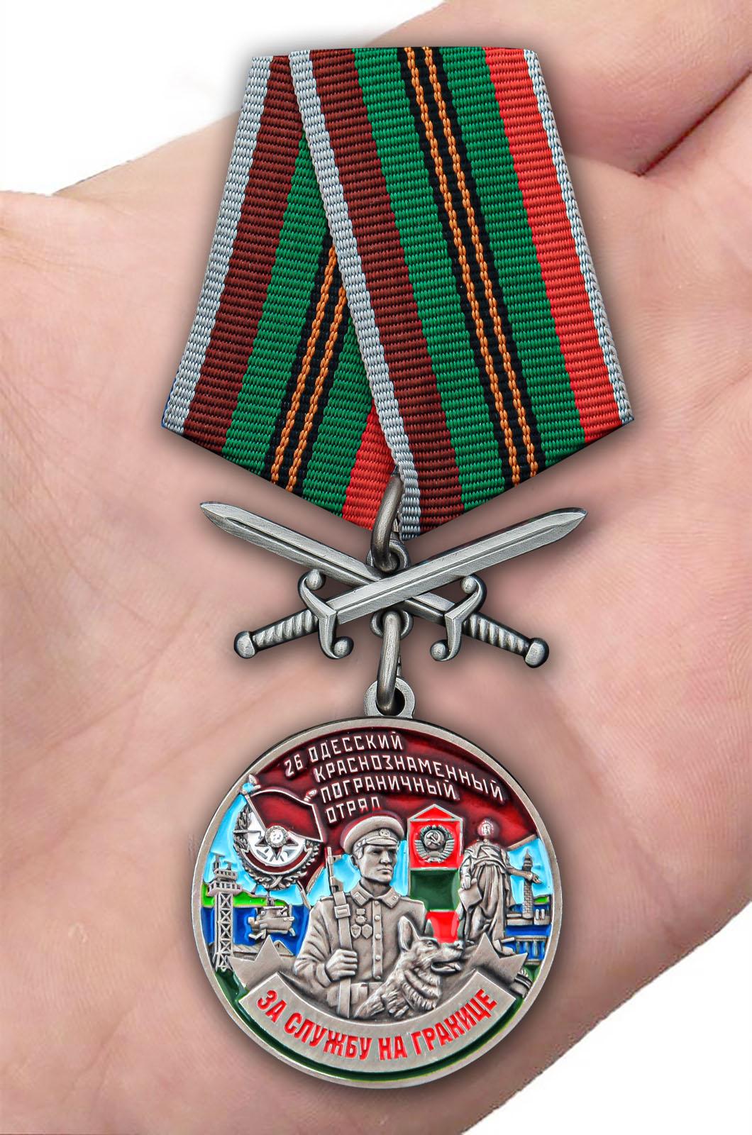"""Заказать медаль """"За службу в Одесском пограничном отряде"""""""