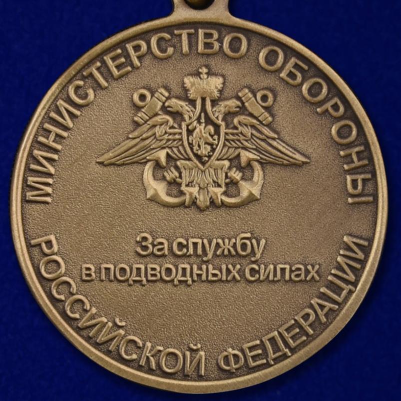 """Медаль """"За службу в подводных силах"""" Министерства Обороны РФ - реверс"""
