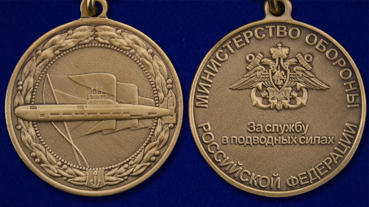 """Медаль """"За службу в подводных силах"""" МО РФ - аверс и реверс"""