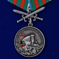 Медаль За службу в Пограничных войсках