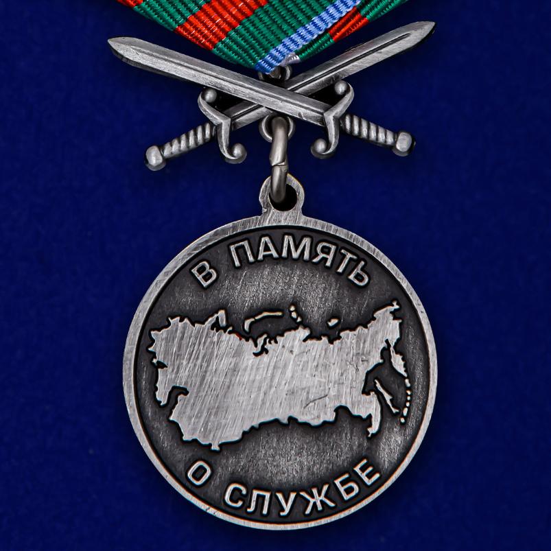 Медаль За службу в Пограничных войсках - в Военпро