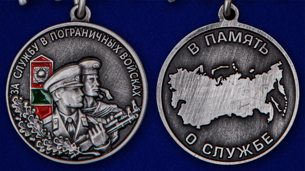 Медаль За службу в Пограничных войсках - аверс и реверс