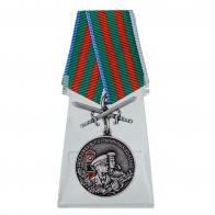 Медаль За службу в Пограничных войсках на подставке