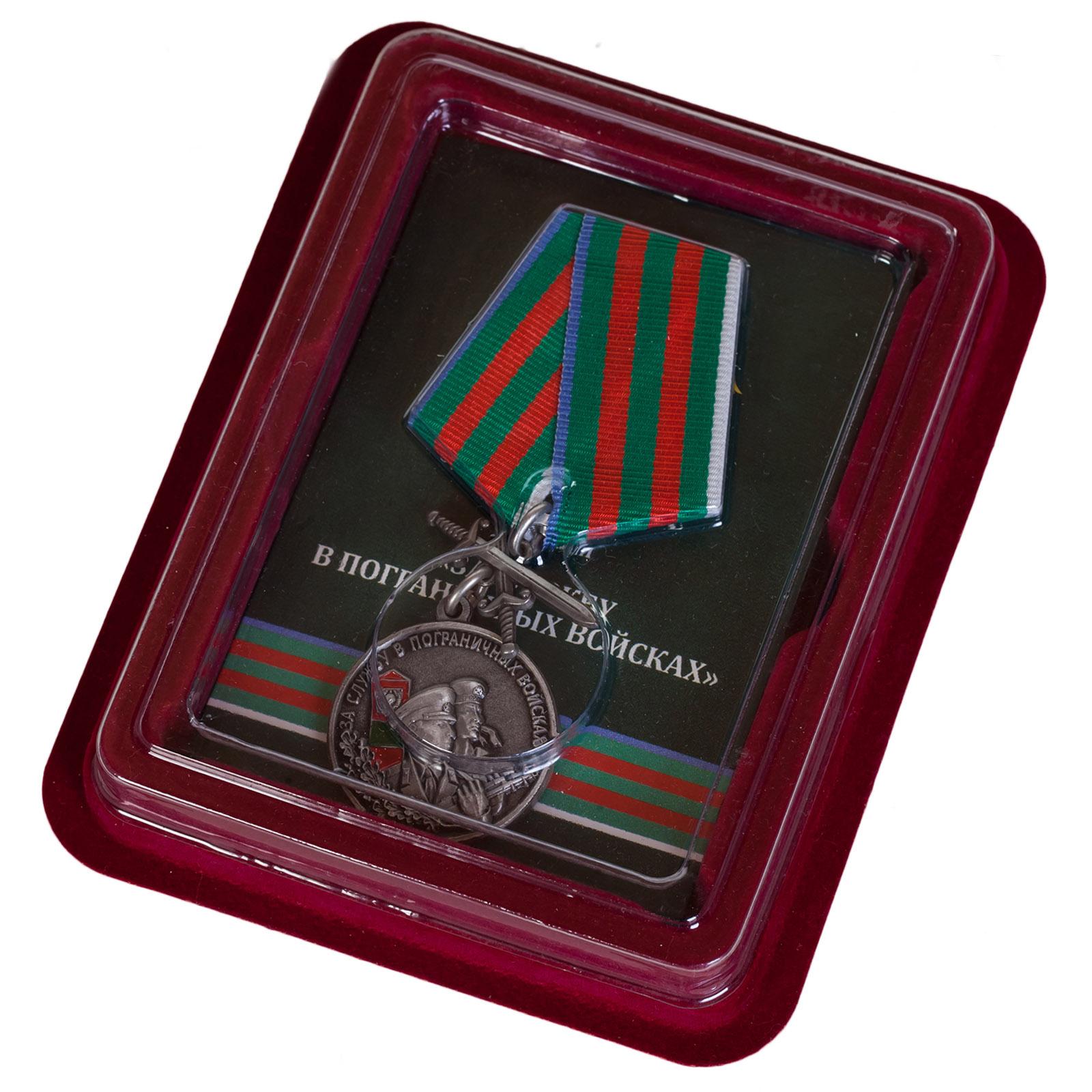 """Медаль """"За службу в Пограничных войсках"""" в футляре - в футляре"""