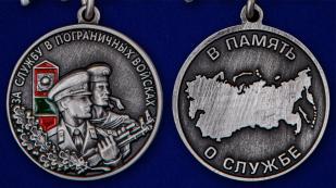 """Медаль """"За службу в Пограничных войсках"""" в футляре - аверс и реверс"""
