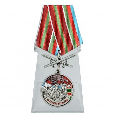 Медаль За службу в Пришибском пограничном отряде на подставке