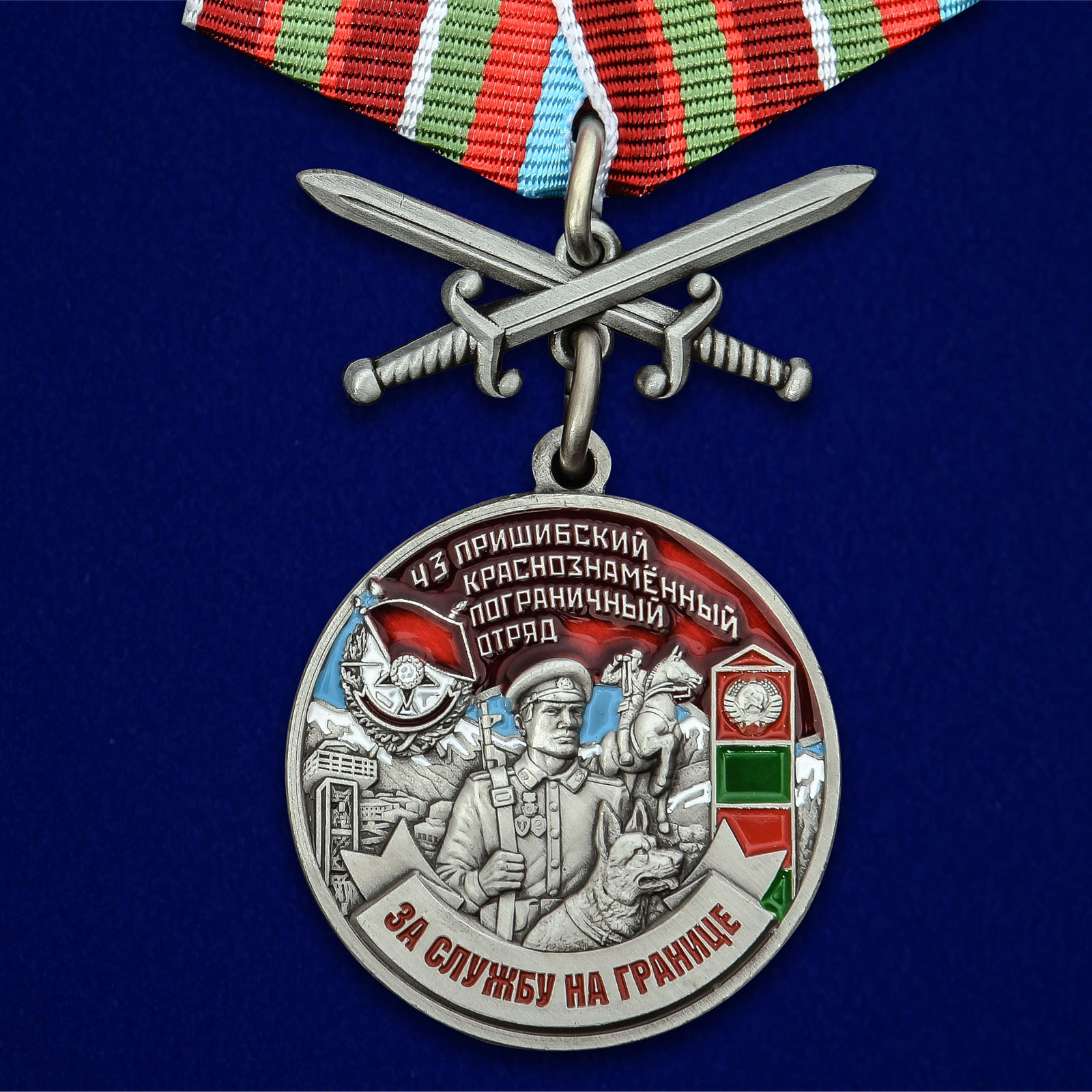 Купить медаль За службу в Пришибском пограничном отряде на подставке в подарок