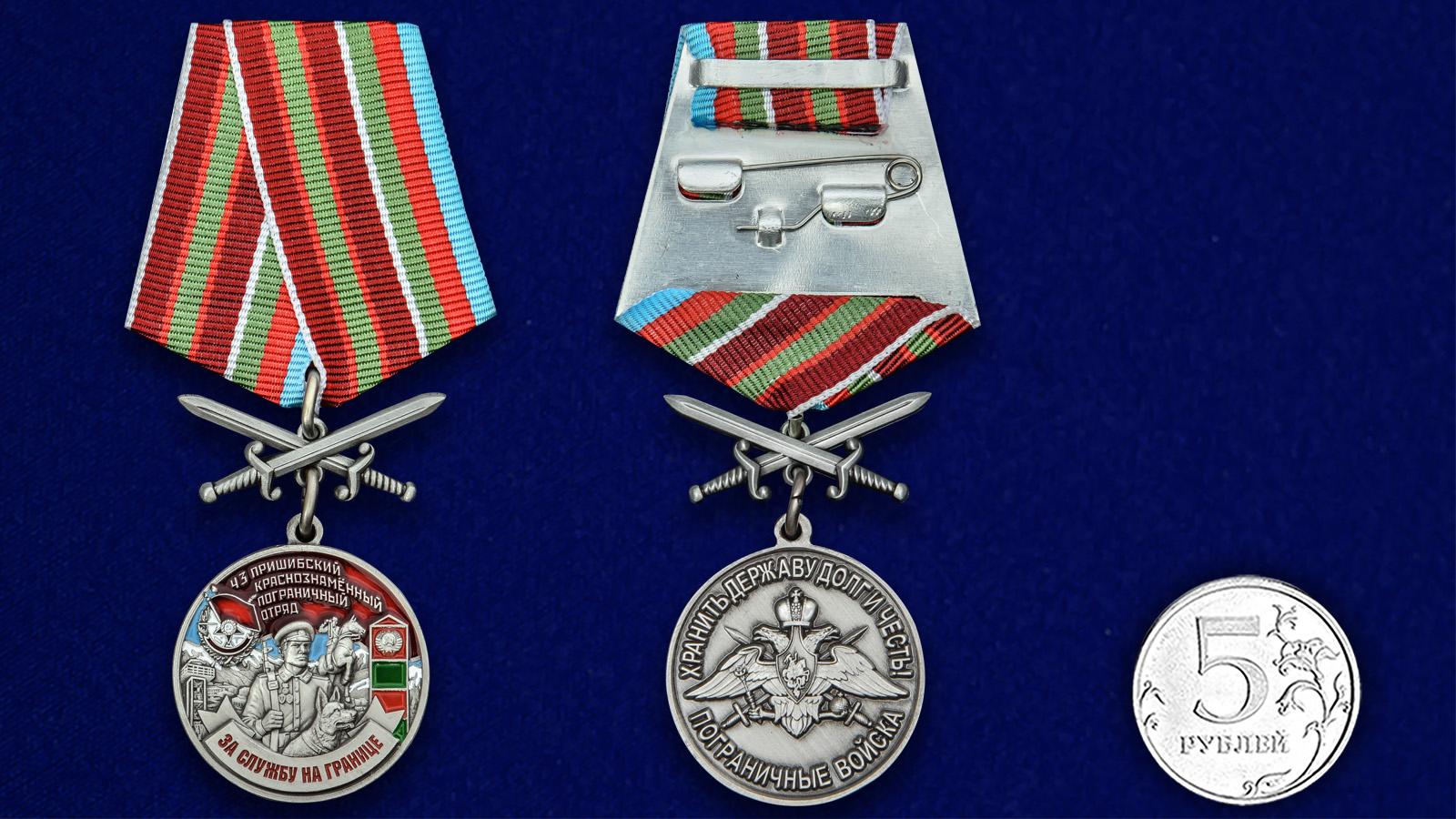 Медаль За службу в Пришибском пограничном отряде на подставке - сравнительный вид