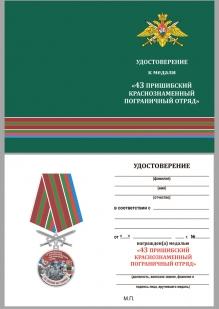 Медаль За службу в Пришибском пограничном отряде на подставке - удостоверение