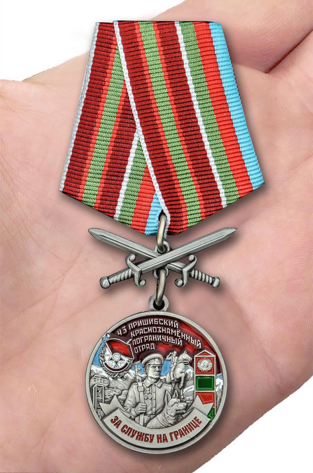 Медаль За службу в Пришибском пограничном отряде на подставке - вид на ладони