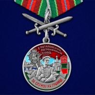 """Медаль """"За службу в Пыталовском пограничном отряде"""""""