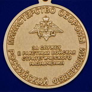 """Медаль """"За службу в Ракетных войсках стратегического назначения"""" - реверс"""