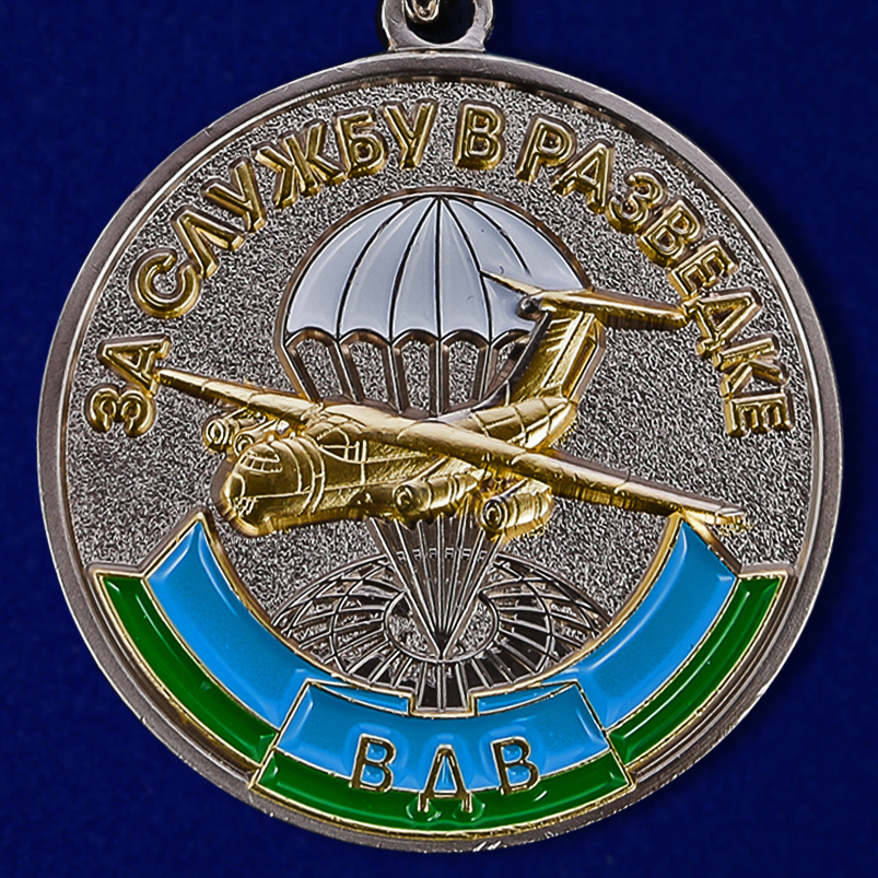"""Медаль """"За службу в разведке ВДВ"""""""