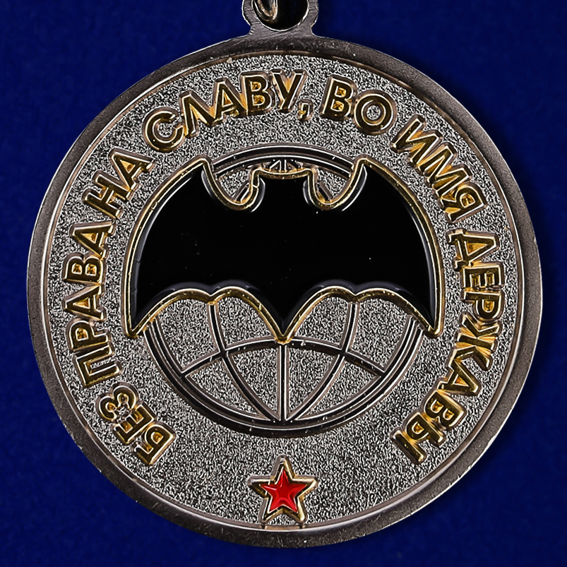 """Купить медаль """"За службу в разведке ВДВ"""""""