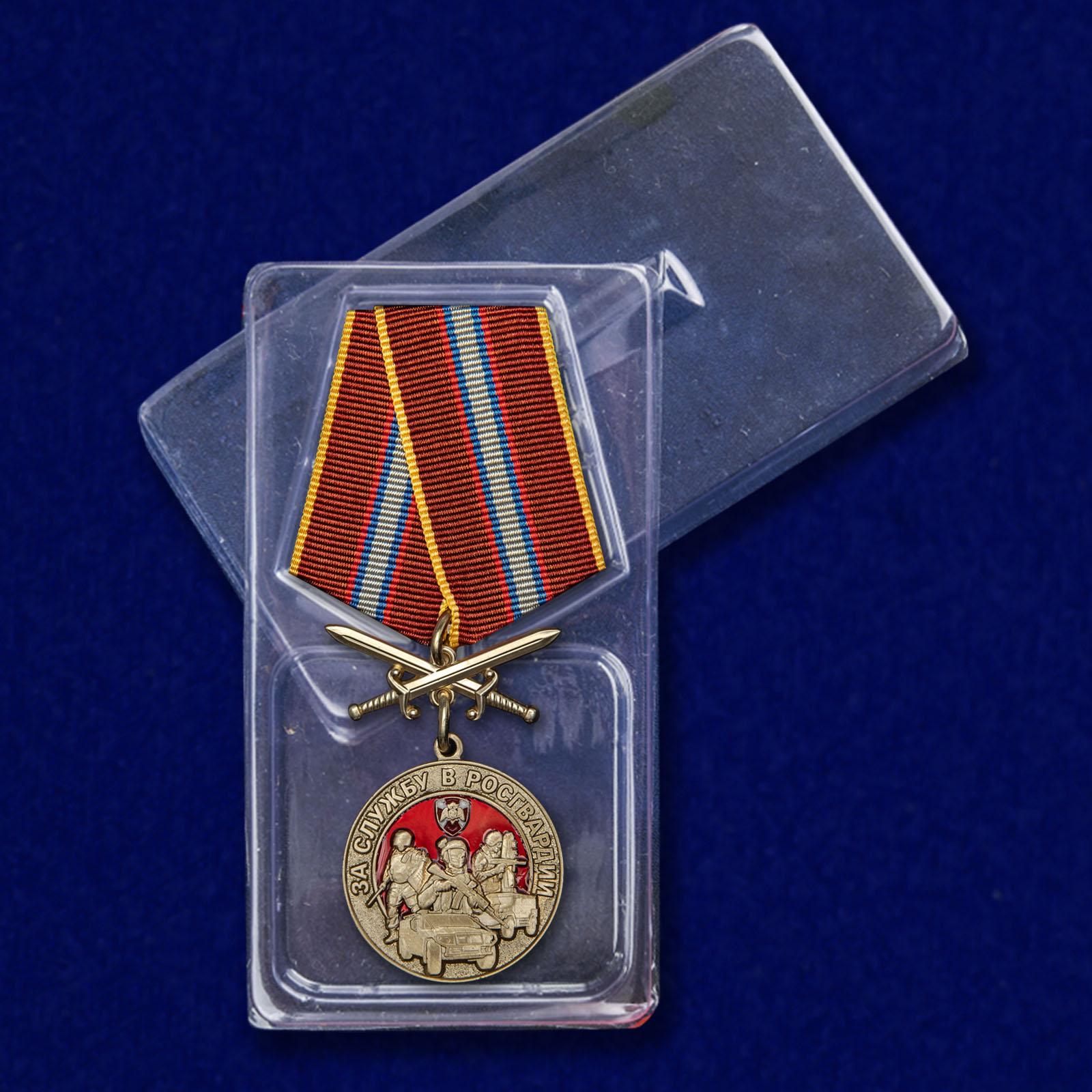 Медаль За службу в Росгвардии с доставкой