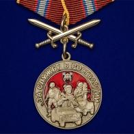 Медаль За службу в Росгвардии