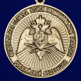 Медаль За службу в Росгвардии - выгодная цена