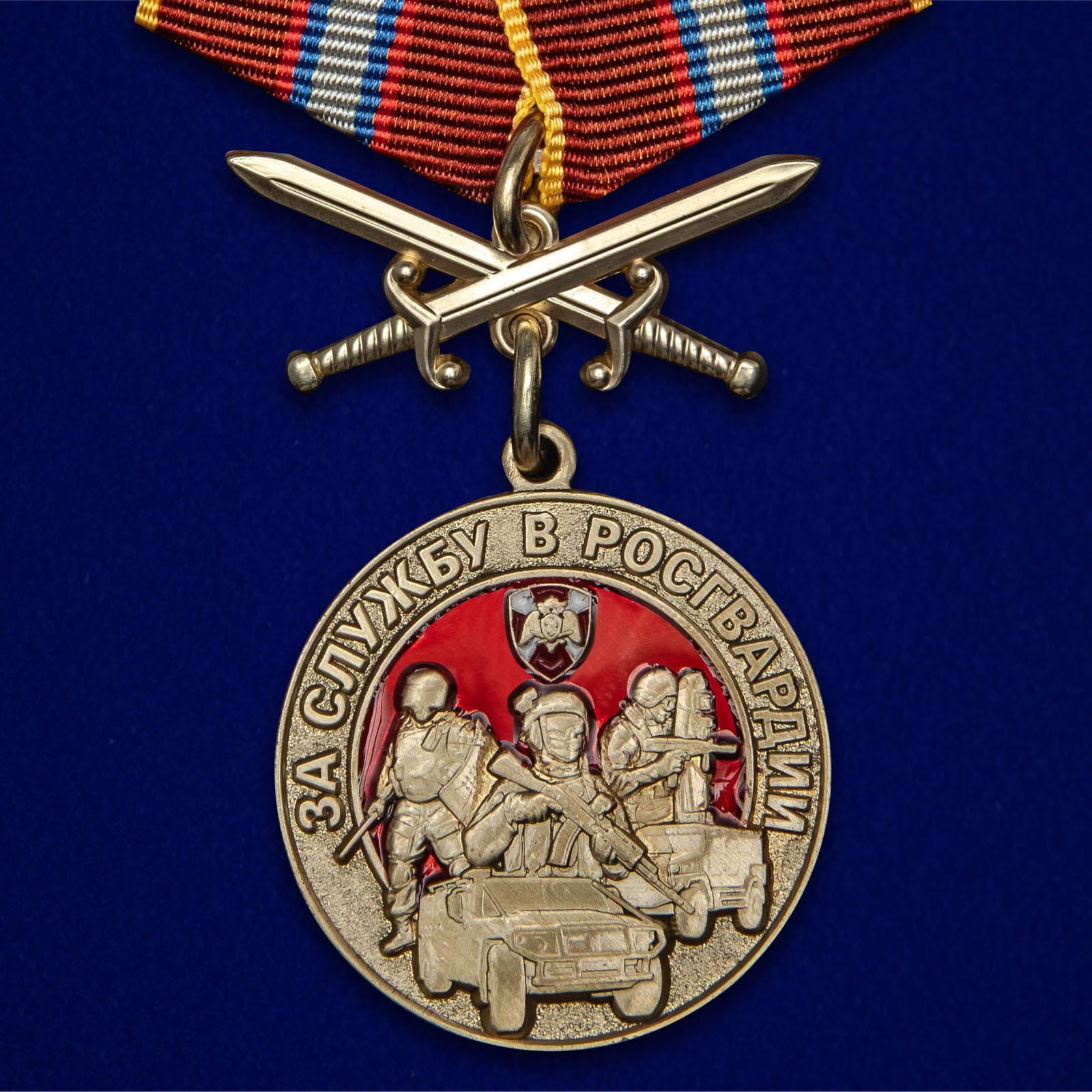 Купить медаль За службу в Росгвардии на подставке с доставкой