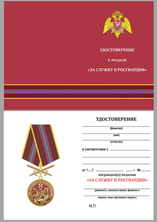 Медаль За службу в Росгвардии на подставке - удостоверение