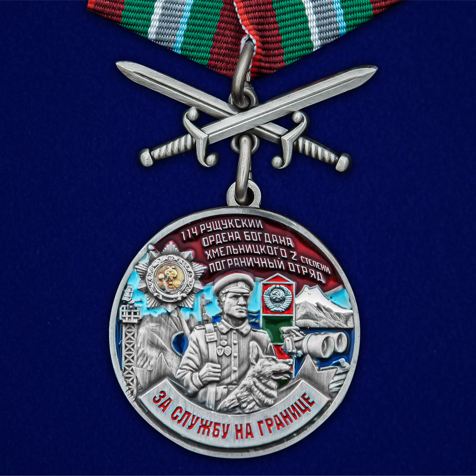 """Медаль """"За службу в Рущукском пограничном отряде"""""""