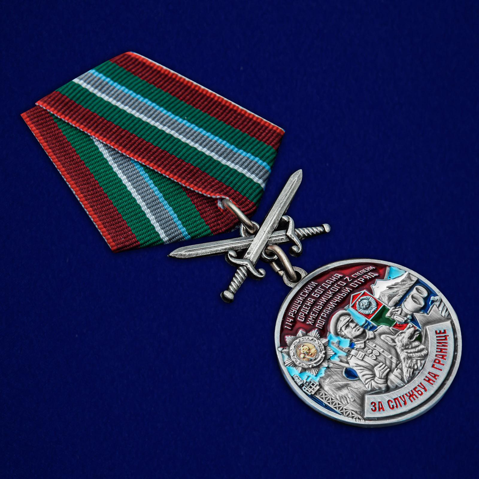 """Купить медаль """"За службу в Рущукском пограничном отряде"""""""