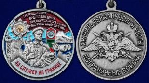 """Медаль """"За службу в Рущукском пограничном отряде"""" - аверс и реверс"""
