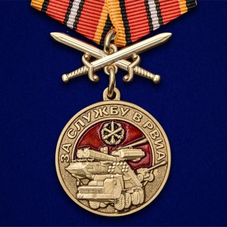 Медаль За службу в РВиА