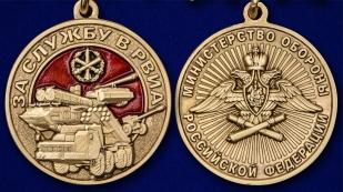Медаль За службу в РВиА - аверс и реверс